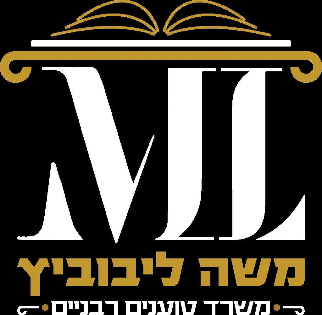 לוגו - משה ליבוביץ משרד טוענים רבניים