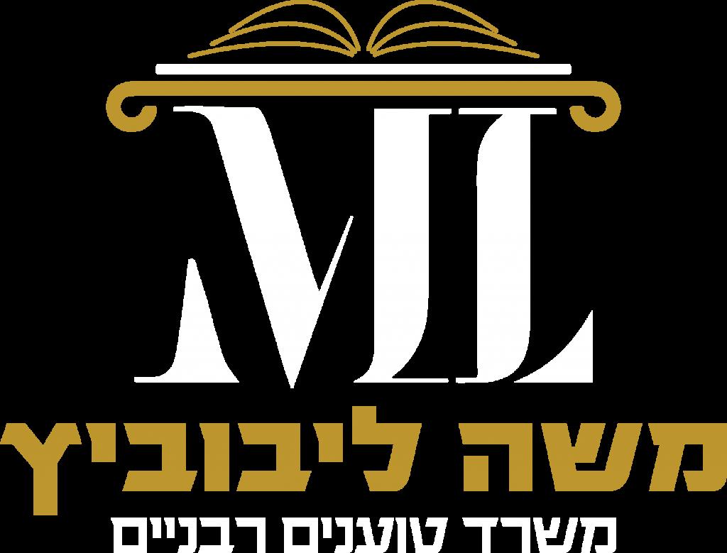 משה ליבוביץ - טוען רבני